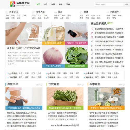 帝国cms仿中华养生网整站源码 带大量数据