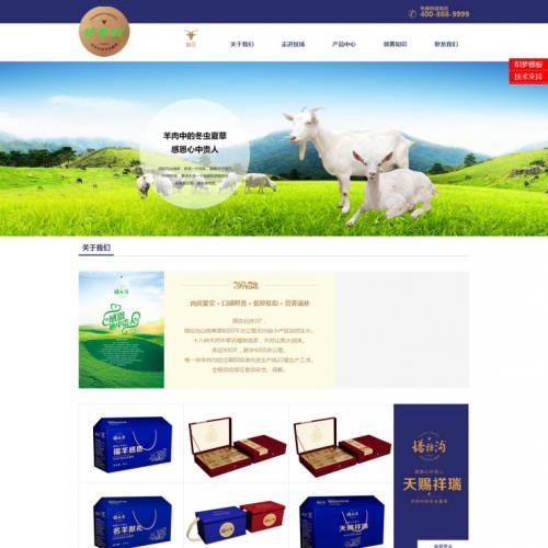 织梦dedecms简洁大气食品餐饮美食行业企业网站模板源码