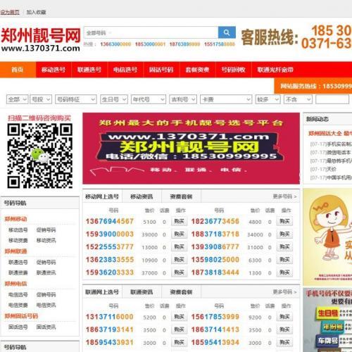 PHP手机靓号号码买卖交易平台网站源码 带手机版