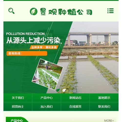 绿色景观树木种植类网站源码 景观绿植苗木农业种植织梦网站模板源码 (带手机版数据同步)