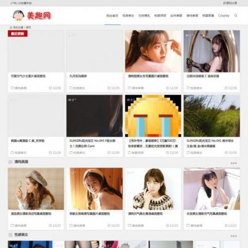 知更鸟MM图片采集站网站源码 自带7条有效采集规则 WordPress内核