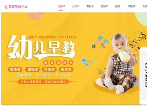 婴幼儿早教启蒙网站管理系统 v4.5源码