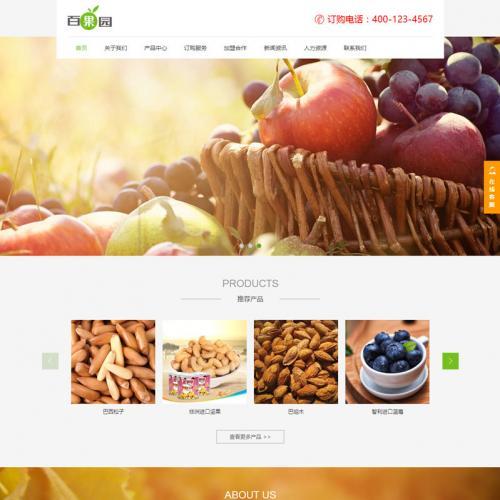 果园水果订购类网站源码 蔬菜水果农产品网站织梦模板源码(带手机版数据同步)