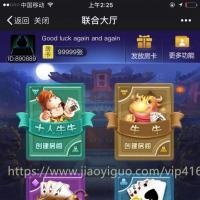 最新版H5源码 大圣互娱棋牌游戏源码完整版 支持透视+座位控+防反杀