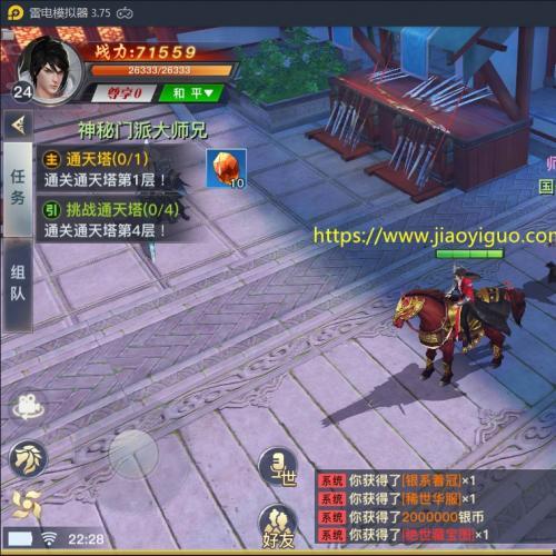 亲测【龙武】手游虚拟机镜像一键服务端带GM功能 带小白搭建教程