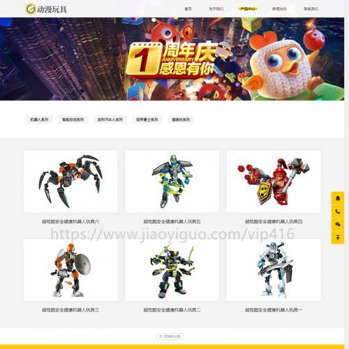 响应式玩具动漫类网站源码 HTML5机器人玩具网站织梦模板(自适应手机版)