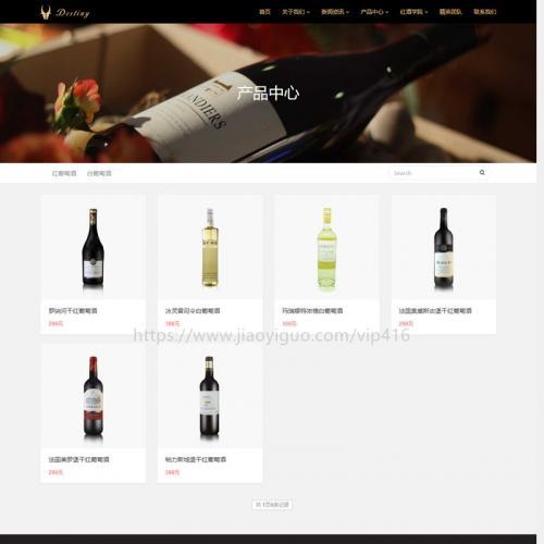 响应式酒业食品类自适应网站源码 HTML5葡萄酒织梦网站模板(自适应手机版)