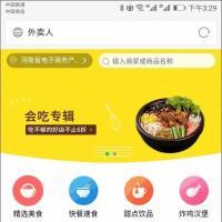 仿美团饿了么 外卖人9.0商业版外卖订餐源码 PC+微信+WAP+短信+多城市多色版