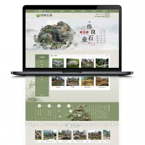 织梦古典中国风园林石业公司网站 水墨风格园林艺术模板(带手机版数据同步)