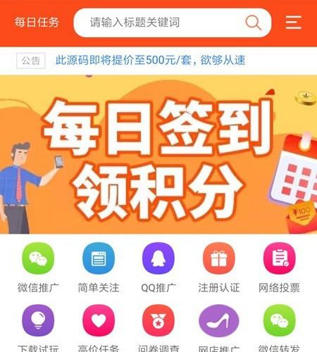 Thinkphp5全新UI手机端威客发布任务平台系统源码 支持投票悬赏兼职