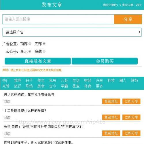 微信朋友圈广告植入系统源码+修复图片文章列表不显示BUG+完美运营