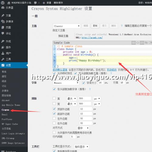 WordPress 代码高亮Crayon Syntax Highlighter插件