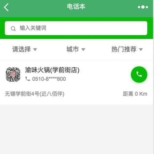 电话114小程序V3.9.2 微擎小程序源码