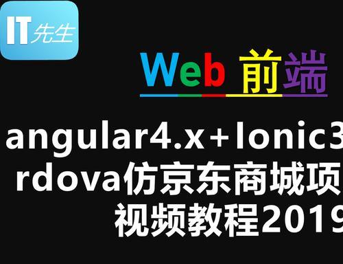 2019仿京东商城 angular4.x+Ionic3.x+Cordova仿京东项目实战视频教程