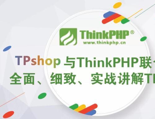 ThinkPHP5入门进阶实战操作全套教学视频教程 附带源码