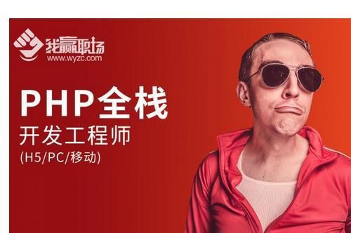 价值5700元的PHP全栈开发工程师视频课程(H5 PC 移动)