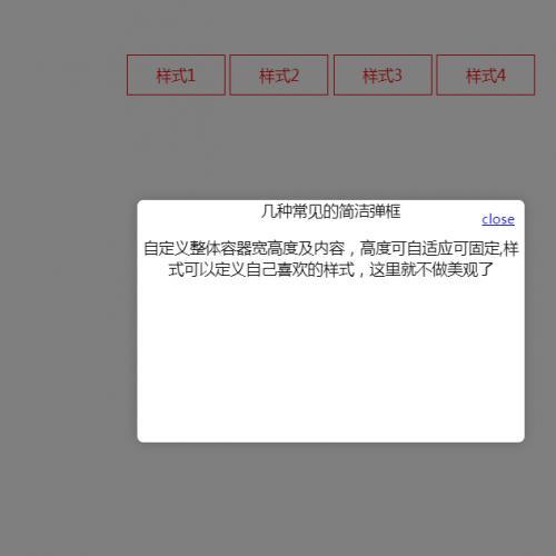 jQuery弹窗功能四种遮罩弹出层代码 PC+WAP自定义弹窗文字+图片