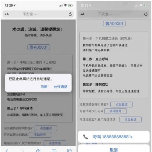 临时停车自动拨号和临时停车自动发短信 两套HTML源码