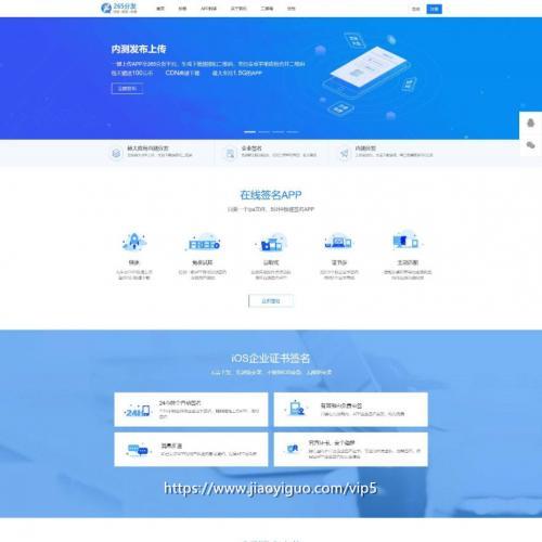 最新265分发平台APP企业签名系统网站PHP源码