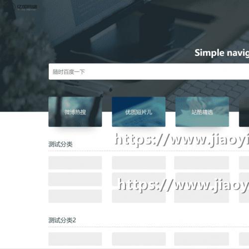 ThinkPHP原创简约网址导航网站和收藏网站源码带后台