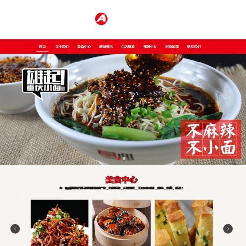 响应式餐饮美食企业网站源码 餐饮品牌连锁机构织梦模板(自适应手机版)