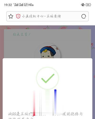 php小鱼授权系统源码 全开源无加密 正版授权查询网站源码