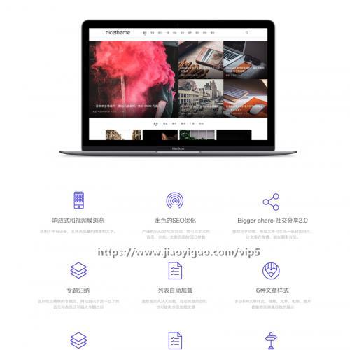 WordPress主题Cosy3.1.3支持最新WP主题简洁自适应漂亮个人博客模板