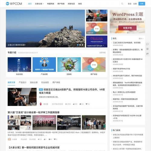 WordPress付费主题:JustNews v5.2.2模板免授权破解版源码