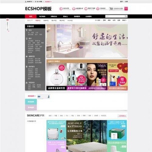 ecshop仿聚美优品商业模板+特卖+团购+客服+批量传图,美容护肤类专用模版
