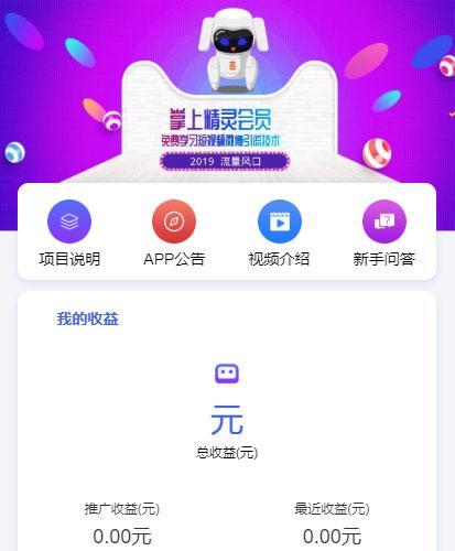 Thinkphp紫版优享智能广告云点系统 自动挂机赚钱AI机器人合约3.0版