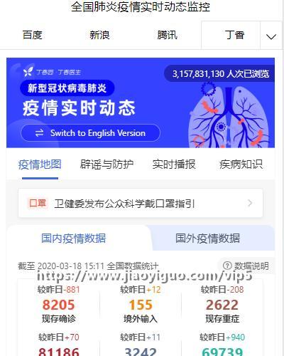 全国肺炎疫情实时动态监控网页版PHP源码(自适应手机端)
