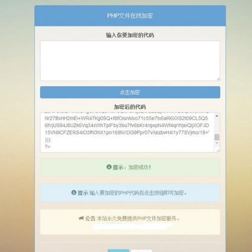 PHP文件在线加密源码 在线PHP加密网站系统源码