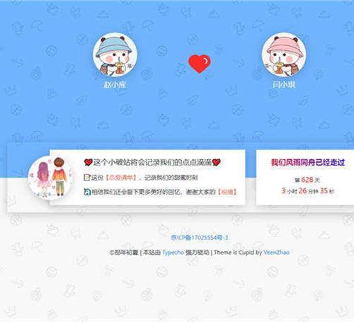 简洁小清新个人Typecho情侣恋爱主题Cupid源码