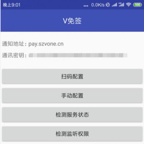 V免签支付系统源码 支付宝+微信免签约收款回调系统+安卓监控端+视频教程