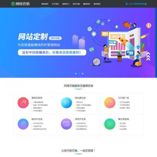 网站建设网络建站公司网站源码 营销推广类织梦模板(自适应手机端)