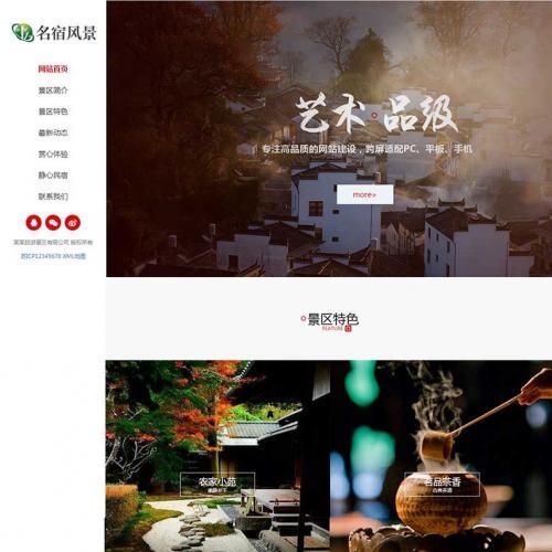 织梦HTML5响应式民宿名宿景区景点旅游类网站源码(自适应手机版)
