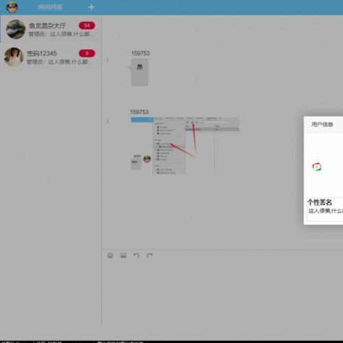 在线聊天系统源码 支持创建房间,解散,禁言,拉黑,密码,文字,表情等功能