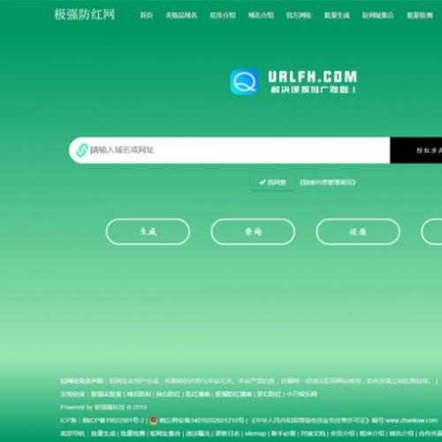 2020最新版 极强防红网站 在线生成短网址域名防洪HTML源码