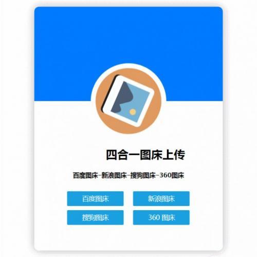 四合一图床系统单网页版HTML网站源码 公共接口40+