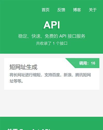 PHP开源api管理平台源码v1.2 带后台 api聚合网站平台源码