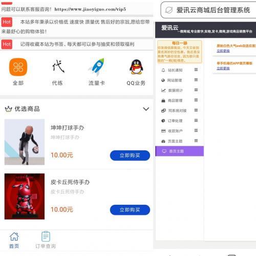 爱讯云商城v0.7.0版本源码 新增一套app模板 附带搭建安装教程