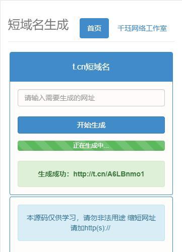 t.cn短域名在线生成器网站源码 新浪短链接网址免费生成接口系统程序源码