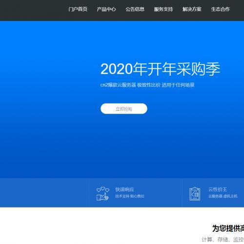 swapidc小鸟云2020最新IDC模板网站源码
