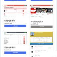发卡商城PHP简洁响应式精美列表商城发卡网站源码