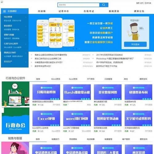 在线教育学习平台网校系统源码 html5响应式在线教育培训类企业源码