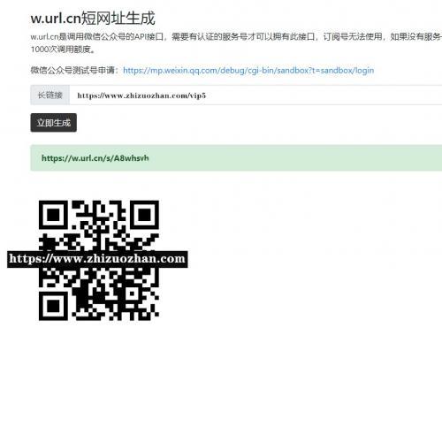 腾讯短网址w.url.cn生成器网站源码 在线短域名生成链接工具带API接口