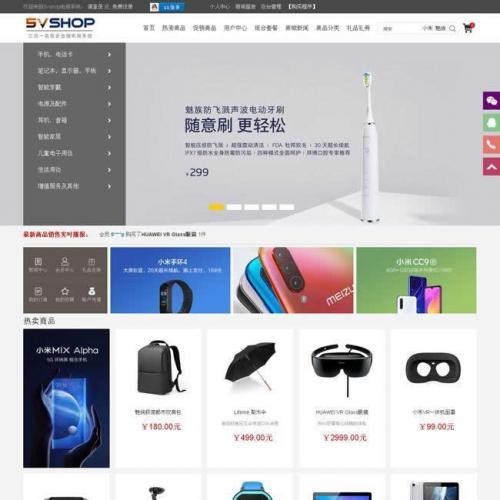 5vShop商城网站系统源码v1.6 带手机版+商城微信H5支付接口