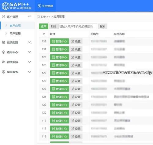SAPI++微信SaaS平台v1.8.7.1 微信公众号小程序SaaS框架开源版