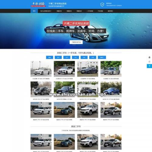 千博二手车系统网站源码v2020 二手车交易平台网站源码