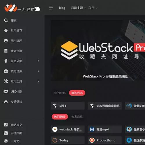 WebStack Pro – 高级版导航wordpress主题模板源码